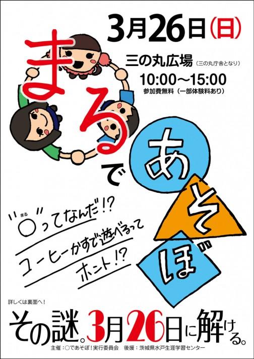 明日、10時から開催です。水戸市三の丸の三の丸広場で・・・