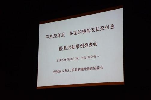 昨日は第九回茨城県美しい美土里づくり優良活動表彰事例発表会(長い)へ行ってきました。