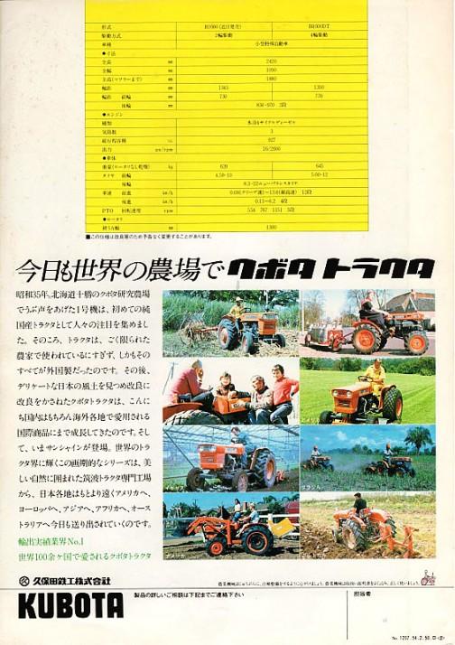 クボタトラクターサンシャインJr.(ジュニア)B1600DTは、農研機構の登録によれば1978年。クボタの角目としてはパイオニアなのではないでしょうか。ちょっと読みにくいのですが、水冷3気筒4サイクルディーゼル927cc、16馬力/2500,rpmとカタログのスペックに書いてあるように読めます。