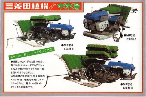 わあ!すくすく号じゃないですか! MP250が2条植え。年表によると製造年は1979年〜1982年。MP450が4条植え。年表によると製造年は1979年〜1982年。MP650が6条植え。年表によると製造年は1979年〜1982年となっています。