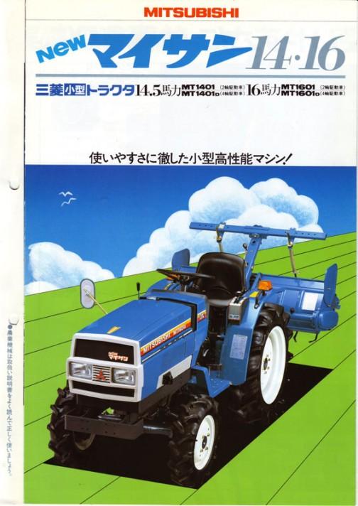 農研機構の登録は1980年。この前のモデル「マイサン」の生産は1978年〜1980年ですから、ちょうど引き継いだ感じになります。(このカタログは1983年のもの)