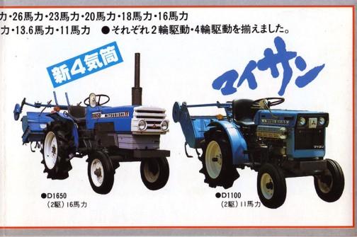 D1650は年表によると1978年〜1981年製造(安全鑑定は1977年)となっていて、マイサンD1100だけは1976年〜1980年製造(安全鑑定は1976年)です。