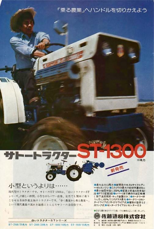 年表ではD1300とまったく同じ1975年〜1977年粘土に生産されていた佐藤造機のST1300。