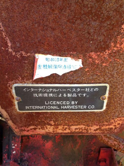 たしか反対側のフェンダー。インターナショナルハーベスター社との技術提携による製品です。昭和53年度という文字が見えます。1978年です。