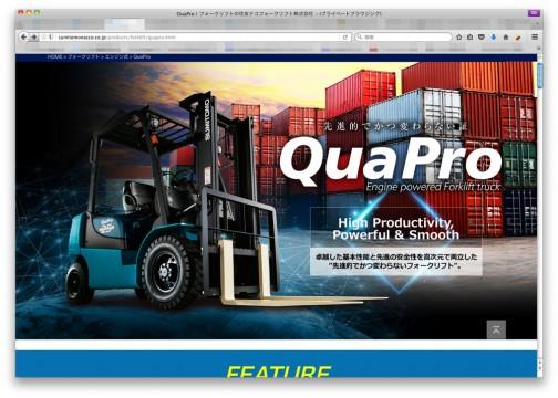クボタのWEBページでは見つかりませんでしたが、ここで見つけました。QuaProは住友フォークリフトの製品のようです。同じターコイズつながりでクボタでも売るようにしたのかな?