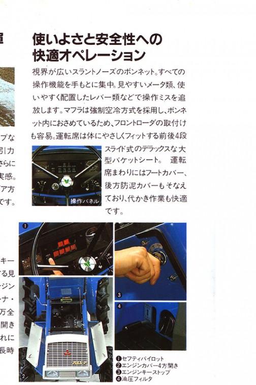 わずかに引っかかったのがここ。「マフラーは強制空冷方式を採用し、ボンネット内におさめているため、フロントローダーの取付も容易」とあります。ボンネット上に見えているのはマフラーではなく排気塔のようなもの・・・ということでしょうか。エンジンカバーが4方開きとわざわざいうのもおもしろいです。