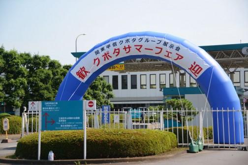 入り口のゲートにも関東甲信クボタグループ展示会「クボタサマーフェア」とあります。色も夏らしくブルー。