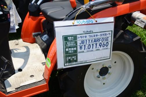 クボタトラクターJB11Xは農研機構の登録では2009年、8年ほど前から造られているロングセラー。水冷4サイクル2気筒 479cc 10.5馬力/3000rpm ディーゼルだそうです。