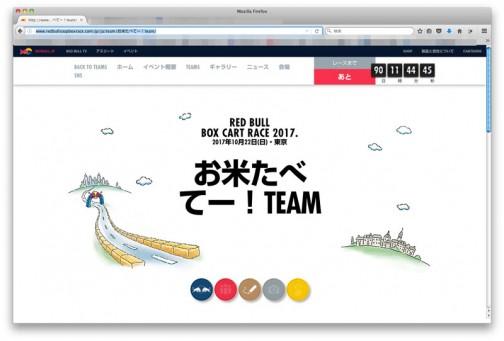 レッドブル・ボックスカートレース東京2017に参戦します!