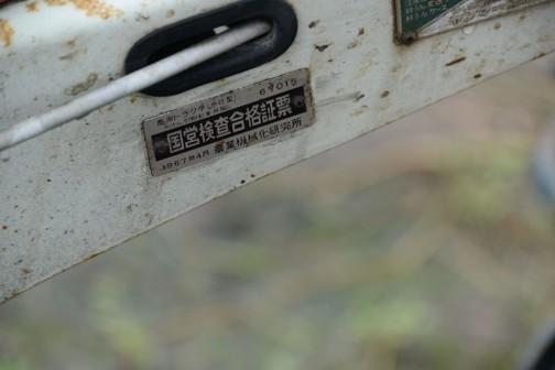 年式はこの銘板である程度できそうです。国営検査合格票 1967年 7月 農業機械化研究所