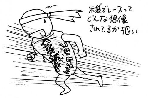 うちの子が学校で「お前のとーちゃん米袋でレースやるんだって?」と聞かれたそう。それ、間違ってはいないけど、色々誤解を生みそう。