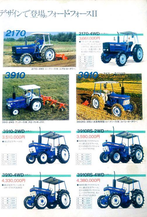 一番上の2170はシバウラのOEM機だそうです。そしてその下の写真二枚、牧草を集めている通常タイプの3910と田んぼを走るRS仕様3910の対比が印象的。