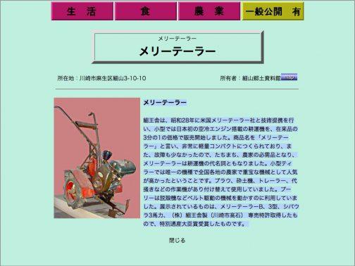 川崎市のWEBページにあったもののよううですが、今はリニューアルされて削除されてしまったみたいです。WEB上のアーカイブに残っていました。