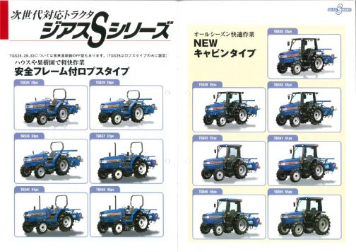 もう次からは大丈夫です。ジアスSシリーズ(TGSの後に馬力の数字が付けられています)25馬力から55馬力まで7つあります。