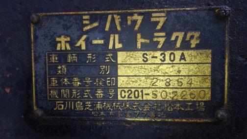 C201エンジンということがわかります。