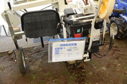 片倉機器工業株式会社 カタクラ PNF-4 ネギ移植機 中古価格(税込) ¥185,000