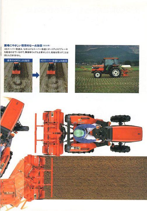 クボタグランデル・プラスワン GL281・GL301・GL321は農研機構の登録では平成9年、1997年くらいだと思います。CGなど気軽に使えなかったはずです。「圃場にやさしい理想的な一点旋回」の写真、見事に同じポジションで揃えています。右端のブロードキャスター付きの写真は「あいだを埋めとけ」という埋め草的写真で、なんとも気の抜けた雰囲気がびんびん伝わってきます。