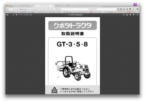 このシリーズはGT-3/GT-5/GT-8と三種類しかありません。取説のタイトルも超シンプル!寂しいくらいです。