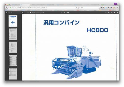 う〜ん・・・この機体とは違うみたいですねぇ・・・HC800だと立形水冷4気筒ディーゼル 4TNE98-RAC 80馬力/2600rpm となっています。僕の見た機体はターボと書いてありますけど、HC800はターボじゃないのでしょうか? それにボディ形状も少し違います。