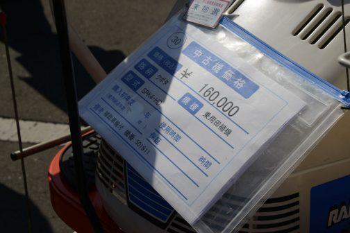 クボタ SPK4HD 中古価格 ¥160,000 他の新しい機械に比べれば圧倒的に安いのは安いんですが・・・