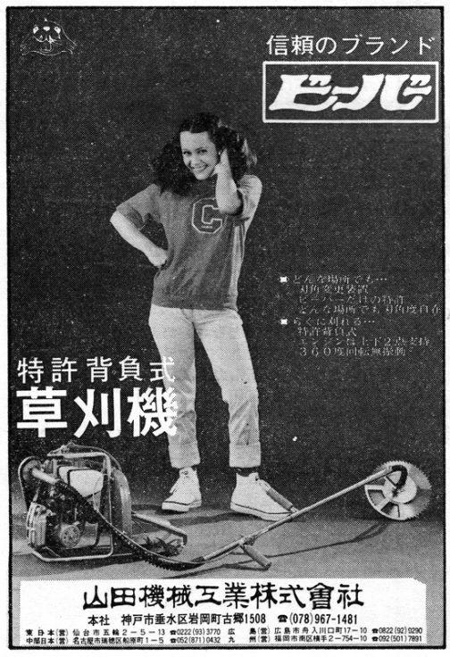 関東ではなじみがあまりありませんが、このビーバーという草刈機は西のほうではとてもポピュラーなものだったそう。意味もなくしなを作る女性は、多分有名な人ではなく、目を引くアイキャッチとしてのものでしょう。確かに無機質の機械の写真が並んでいる所に生身の人間が立つとそれだけで目を引いてしまいます。
