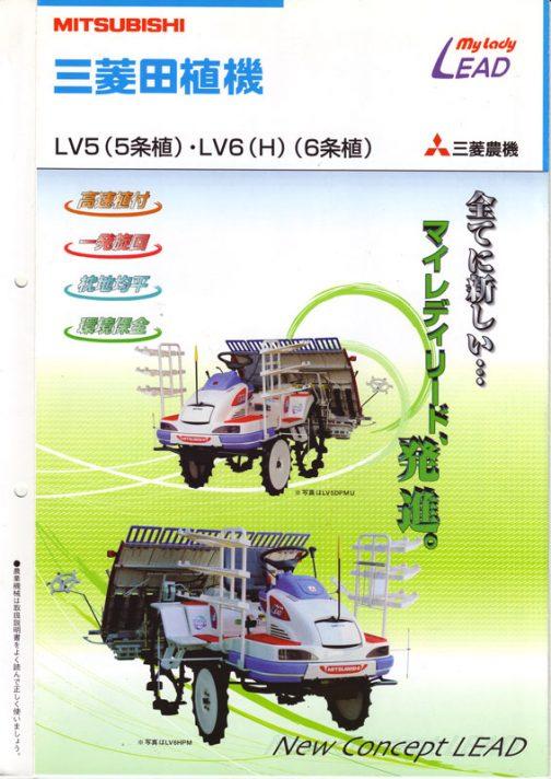 2004年のカタログと思われます。マイレディリードLV5・LV6カタログ。高速植付、一発旋回、枕地均平、環境保全・・・なんだか漢詩みたいです。そんなのないけど四言絶句。
