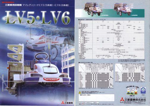 ついでに駆け足で2006年のLV5・LV6カタログも紹介しちゃいます。2004年のカタログに比べ、グッとカッコよくなっていますよね。