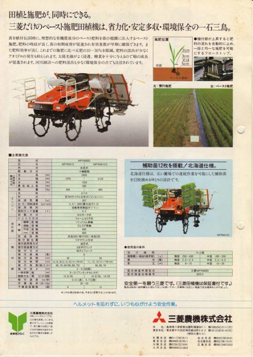 ここに北海道仕様を見つけました。 引用すると 補助苗12枚を搭載!北海道仕様。 北海道仕様は、広い圃場での連続作業を可能にした補助苗を12枚積めるゆとりの設計です。 とあります。