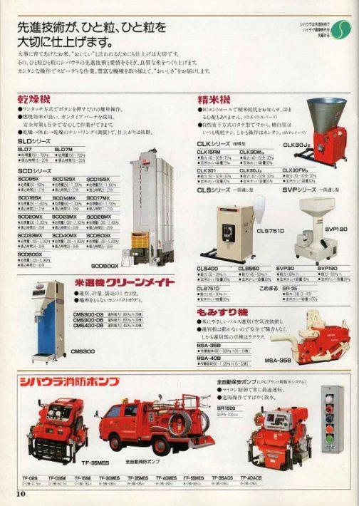 乾燥機や精米機、計量器まで・・・消防ポンプが農機のカタログに載っているのは珍しいですね。