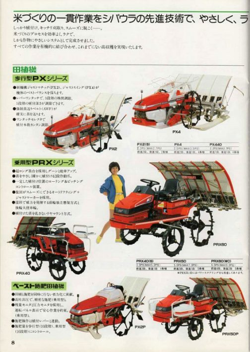 少し驚いたのは田植機を売っていたこと。この頃シバウラは総合農機メーカーだったんですね。トラクター狂さんは三菱のOEMと見ているようです。