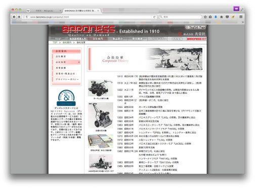 ホーネンストラクターは共栄社という1910年に創業された愛知県豊川市の会社が作っていました。こんなことを言っては失礼に当たってしまうそうですが、もちろんまだ現役の会社で、現在は主に芝刈り機を作っていました。茨城県ではカシマスタジアムで使われているそうですよ!