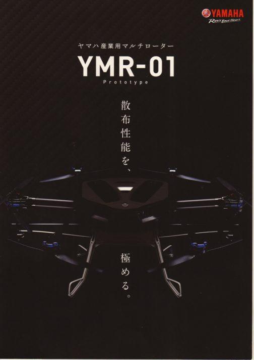 カタログももらってきました。YMR-01・・・ヤンマー01???名前の感じからして発売されたらすぐにでもヤンマーが売り出しそうです。