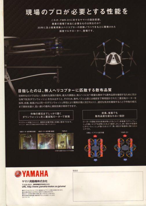 目指したのは無人ヘリコプターに匹敵する散布品質だそうです。無人ヘリコプターを作ってるから比較したりデータを持っていたりしますものね・・・上下反転プロペラはこのためにあったんだ!