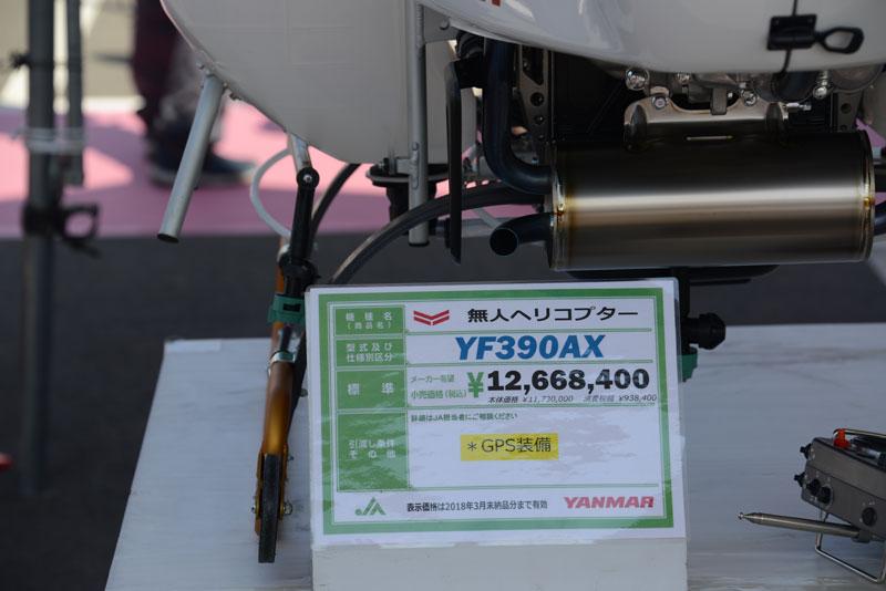 まずは衝撃のお値段から・・・無人ヘリコプターYF390AX ¥12,668,400 大きいといっても軽トラに載るくらいです。それが大きなトラクターくらいのお値段とは・・・