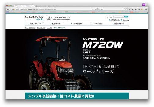新製品速報ということでクボタのウェブサイトにも掲載されています。