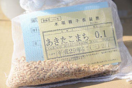 コメントでH2さんに教えていただいた「株式会社のうけん」というところで富山産のあきたこまちの種籾を手に入れました。