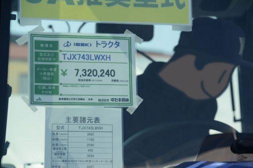 イセキ TJX743LWXH 価格 ¥7,320,240