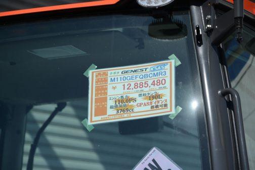 クボタ・ジェネスト M110GEFQBCMR3 メーカー希望小売価格 ¥12,885,480 エンジン馬力 110.0PS 燃料タンク 190ℓ 総排気量 3769cc GPASガイダンス搭載可能