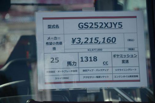 GS252XJY5 メーカー希望小売価格 ¥3,215,160 25馬力 1318cc ギアミッション変速 倍速旋回・オートブレーキ旋回 旋回アップ・バックアップ リクライニングシート ジャイロMAC アクセサリー電源ソケット エンジンオイル異常警報