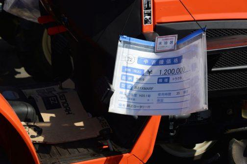 クボタB21XMARF 中古価格 ¥1,200,000 導入初年度 H25年1月 使用時間35時間 純正ロータリー付 こんなにきれいで35時間しか使っていないので、おじいさんが勝手に買っちゃったトラクターを「また、営業の人にいい顔してっ!この間買ったクルマのローンだって始まったばっかりなのに」ってな感じで家族に突き返されたのかと思いましたが、買ったのはずいぶん前です。きっといろいろドラマがあるんでしょうね。