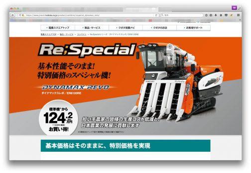 これすごいです。元の値段がすごいというのはありますが、標準機より124.2万円お買い得!