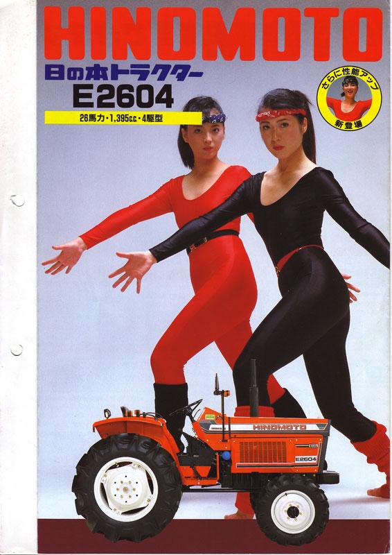 ぶっ飛んだ表紙でトラクターが霞みます。匿名お姉さんイメージキャラクターはここまで進んでいます。赤と黒のレオタード姿の女性が2人。これは一体何を表しているのでしょう?