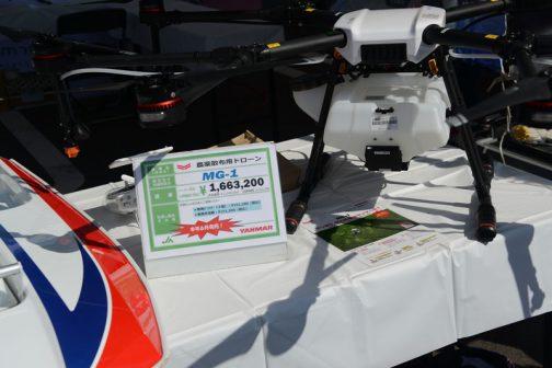 農薬散布用ドローン MG−1 価格¥1,663,200 *専用バッテリー(2個):¥151,200(税込) *専用充電器:¥151,200(税込) 本年6月発売(バクハツマーク)