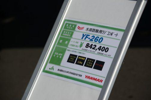 水田防除用ラジコンボート YF-260 ¥842,400