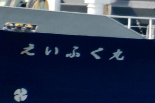 写真を拡大してみると「えいふく丸」という船名です。それと直接関係ないですが、下にある風車かプロペラのマーク、他の船にも付いているんです。これは単に描いてみた・・・というものではなく、
