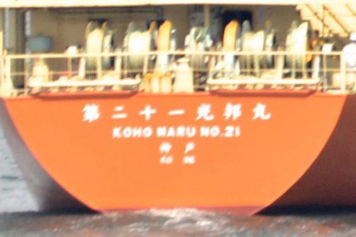 拡大してみます。 第21光邦丸 神戸