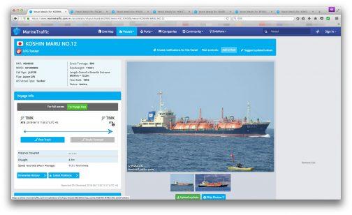 www.marinetraffic.comで調べてみると 船種はLPGタンカー 1993年製 全長69.97m 全幅12.2m 積載量1128t