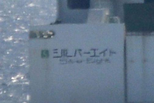 拡大してみると、船名はシルバーエイト。八戸港が母校のフェリーのようです。