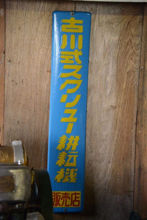 ホーローの看板が・・・「古川式スクリュー耕耘機」 古川式→ふるかわ→フルカー だったんです!愛称ですね!
