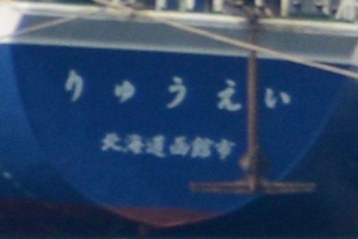 そして「ほくと」の先に停泊していた青い船。拡大すると「りゅうえい」という文字が見えます。